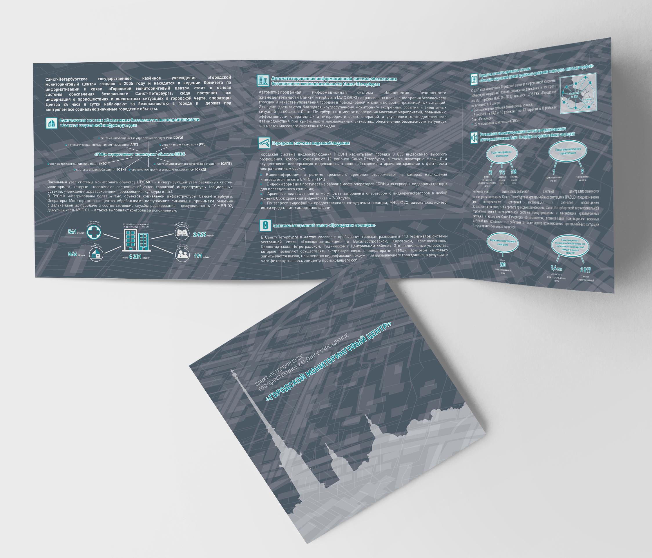 Информационный евро-буклет