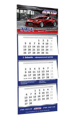 Календарь ТРИО Автопартнёр, 2014 год