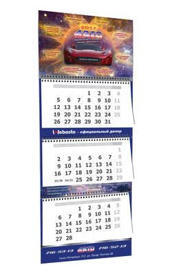 Календарь ТРИО Автопартнёр, 2017 год