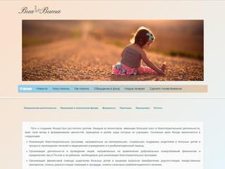 Виа Вита. Моя совместная работа (разработка логотипа) с другом и коллегой (web-дизайн)