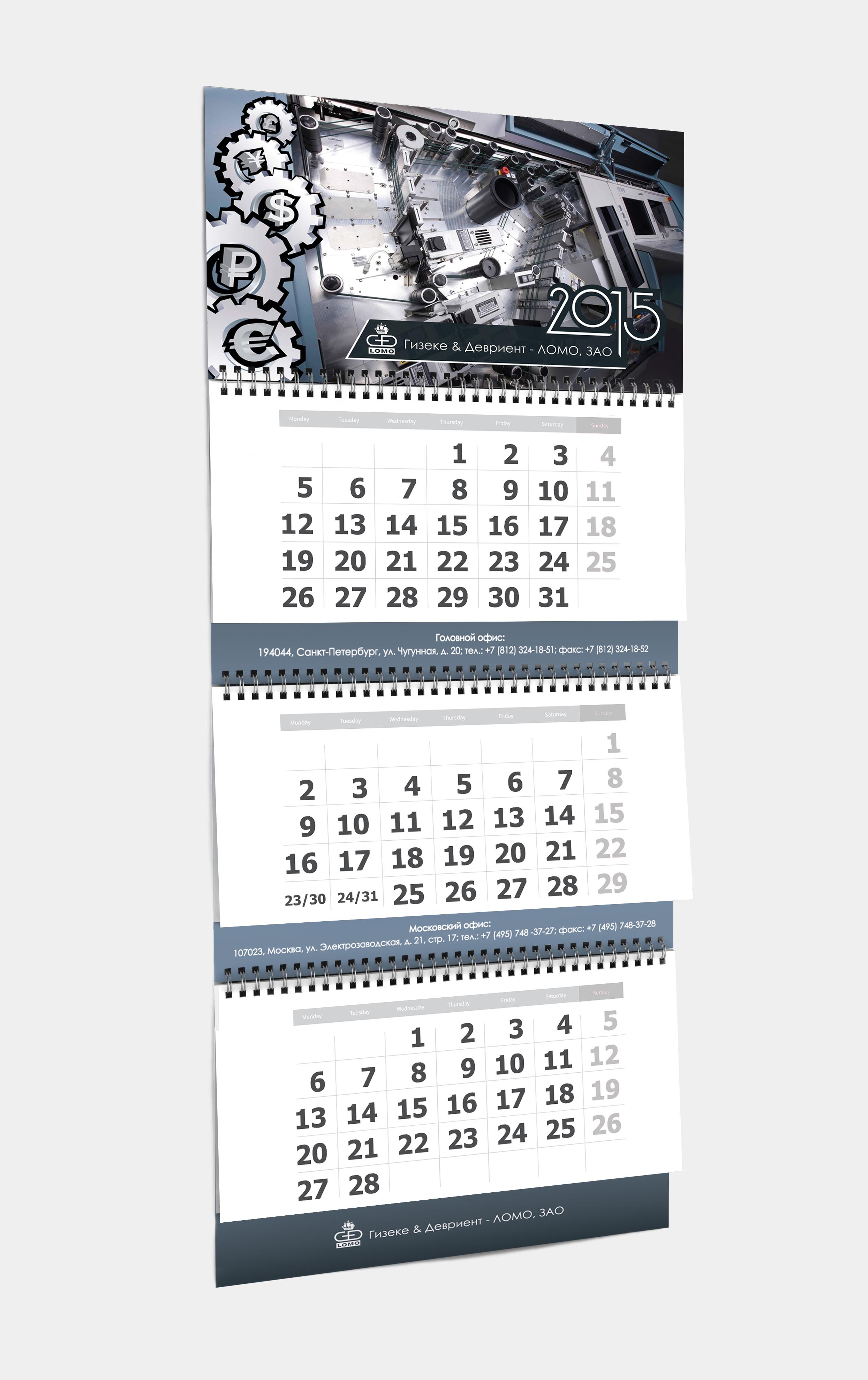 Общий вид календаря