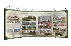 Выставочный стенд из 4х плакатов