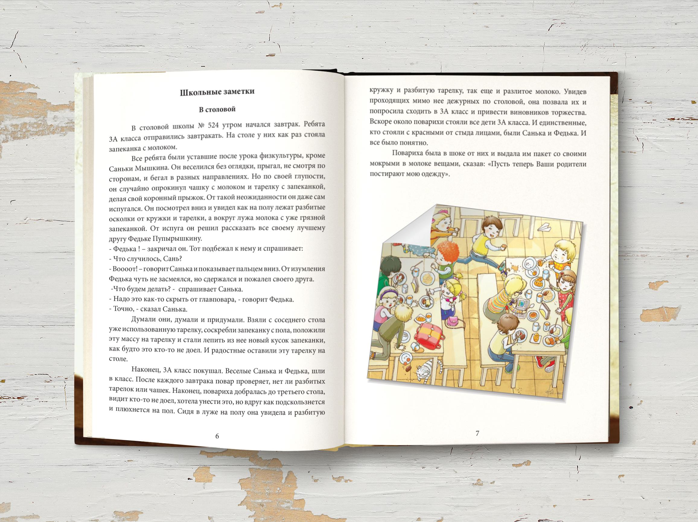 Верстка разворота книги