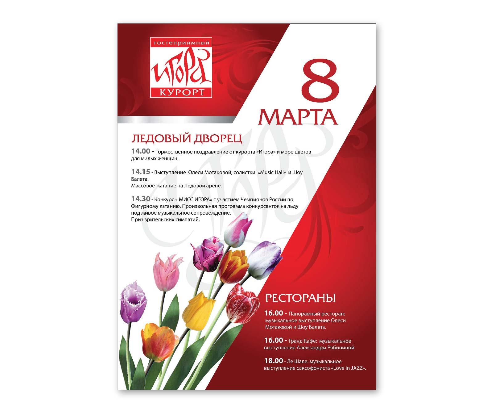 Верстка информационного плаката