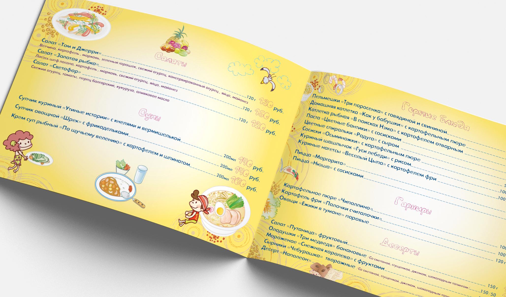 Верстка детского меню