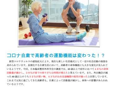 栗本ロコモ通信Vo.2