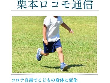 コロナ自粛後によるこどもロコモ(小学生編)