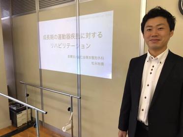 松永が講師を務めました