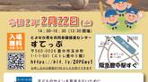市民公開講座「野球におけるケガや障害の予防」が開催されます!