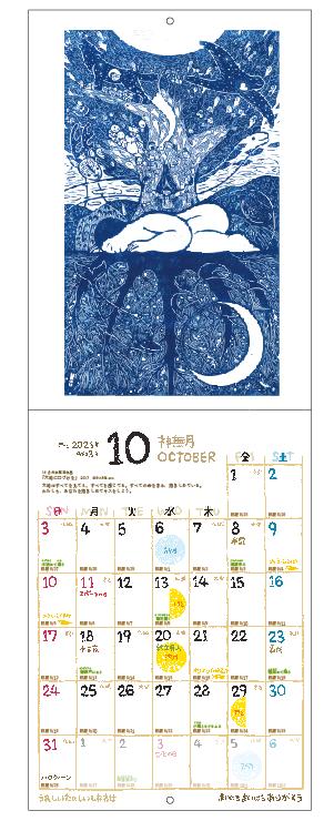 2021年カレンダー大判・10月