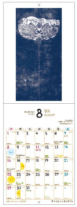 2021年カレンダー大判・8月