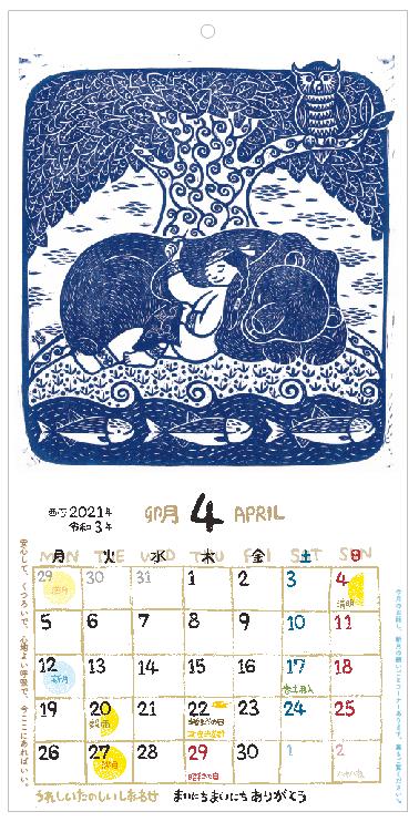 定番カレンダー2021・4月