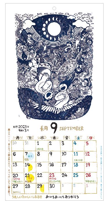 定番カレンダー2021・9月