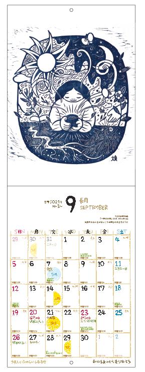 2021年カレンダー大判・9月