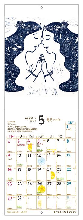 2021年カレンダー大判・5月