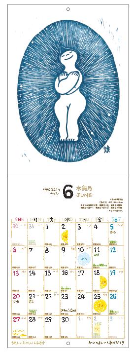 2021年カレンダー大判・6月