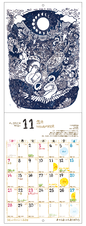 2021年カレンダー大判・11月