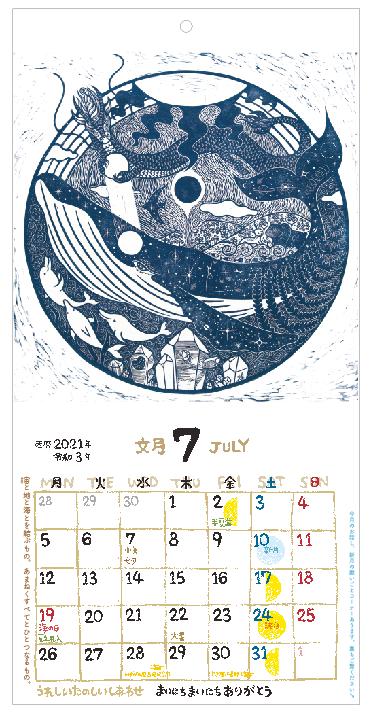 定番カレンダー2021・7月