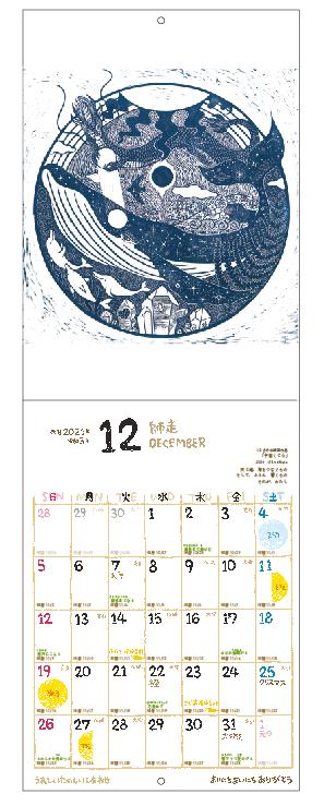 2021年カレンダー大判・12月