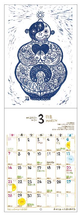 2021年カレンダー大判・3月