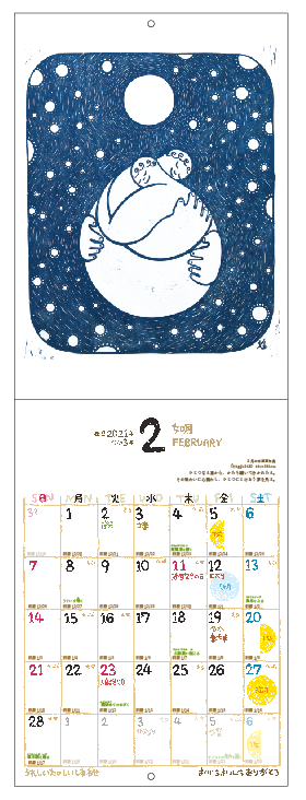2021年カレンダー大判・2月