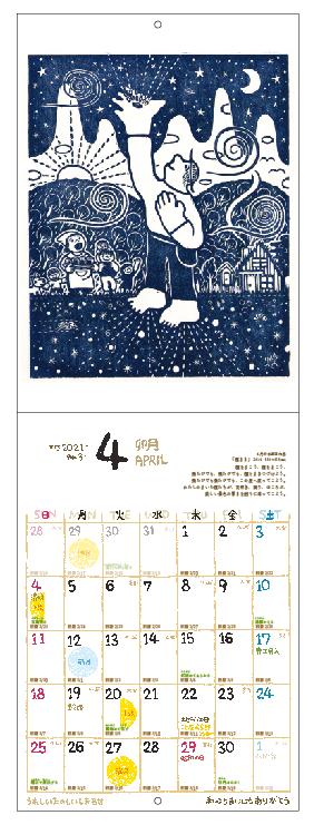 2021年カレンダー大判・4月