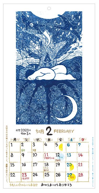 定番カレンダー2021・2月