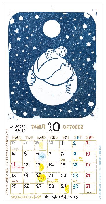 定番カレンダー2021・10月