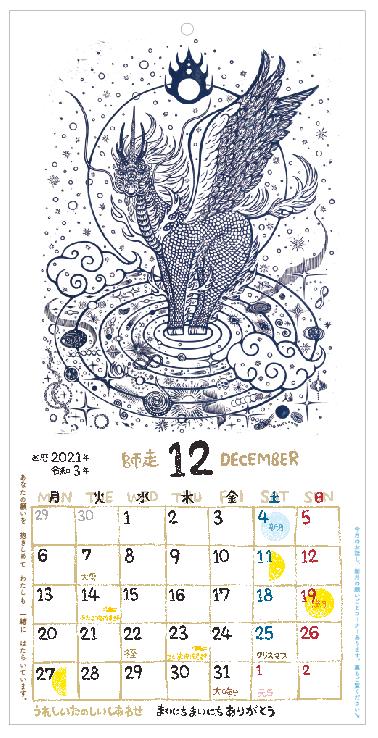 定番カレンダー2021・12月
