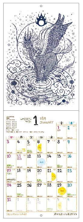 2021年カレンダー大判・1月