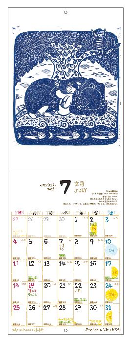 2021年カレンダー大判・7月