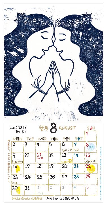 定番カレンダー2021・8月