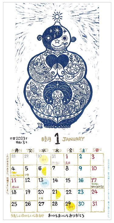 定番カレンダー2021・1月
