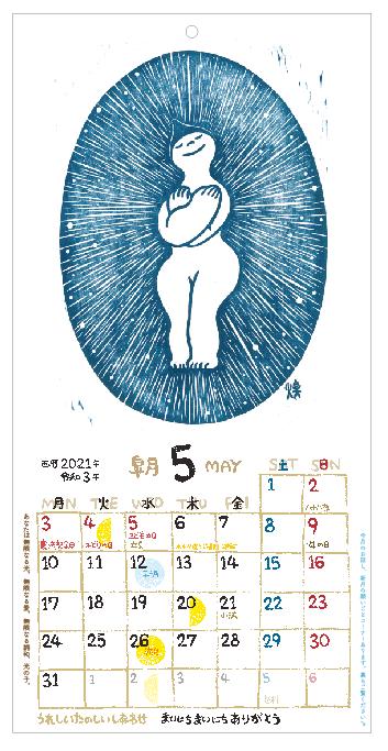 定番カレンダー2021・5月
