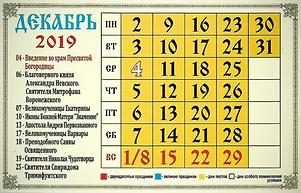 dekabr-2019.png