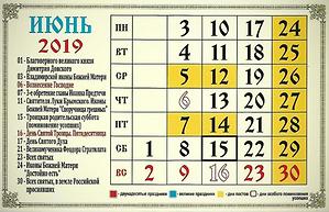 iyun-2019.png