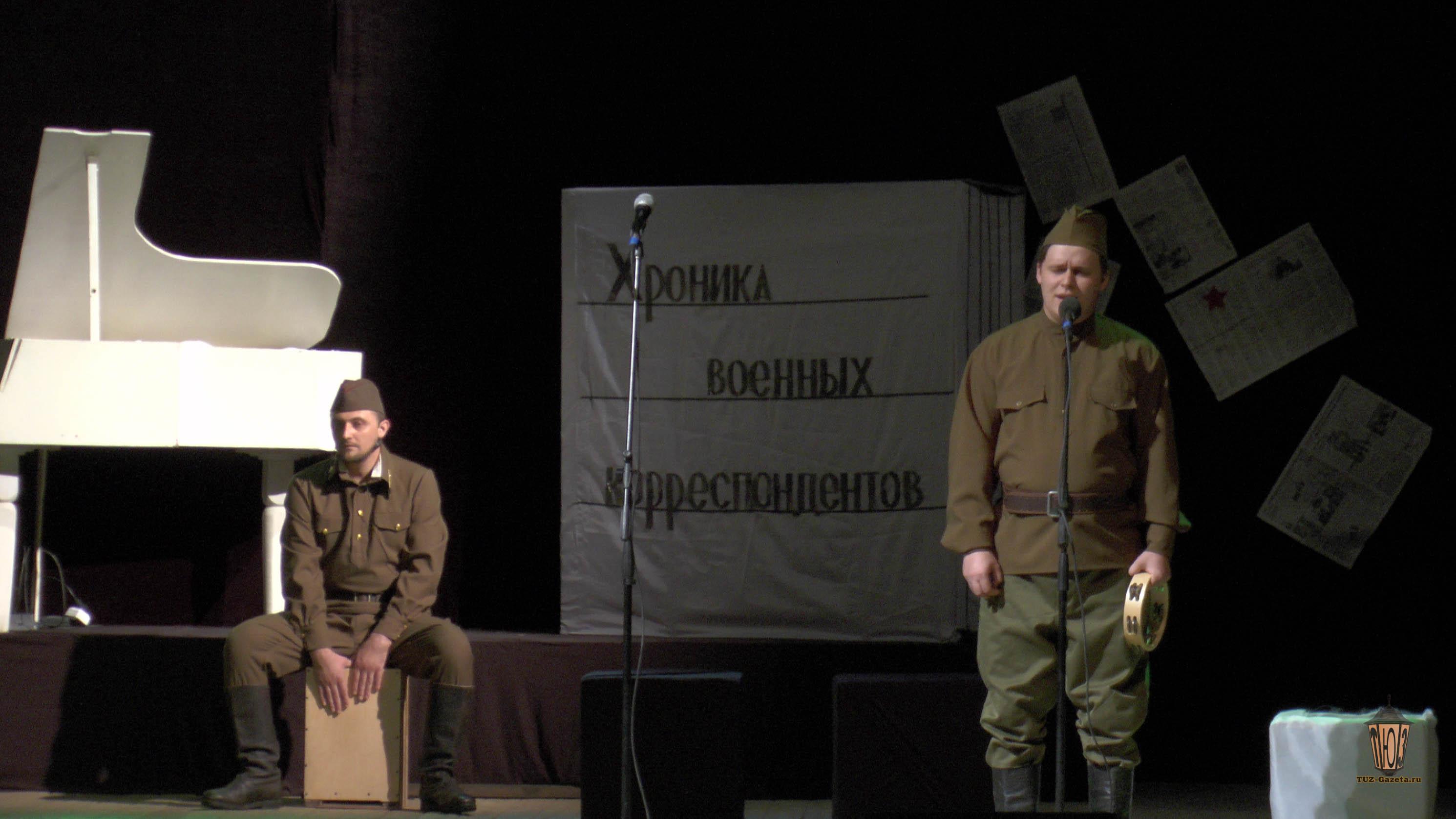 Хроники военных корреспондентов-3