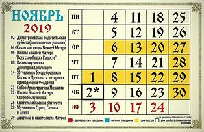 noyabr-2019.png