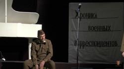 Хроники военных корреспондентов-7