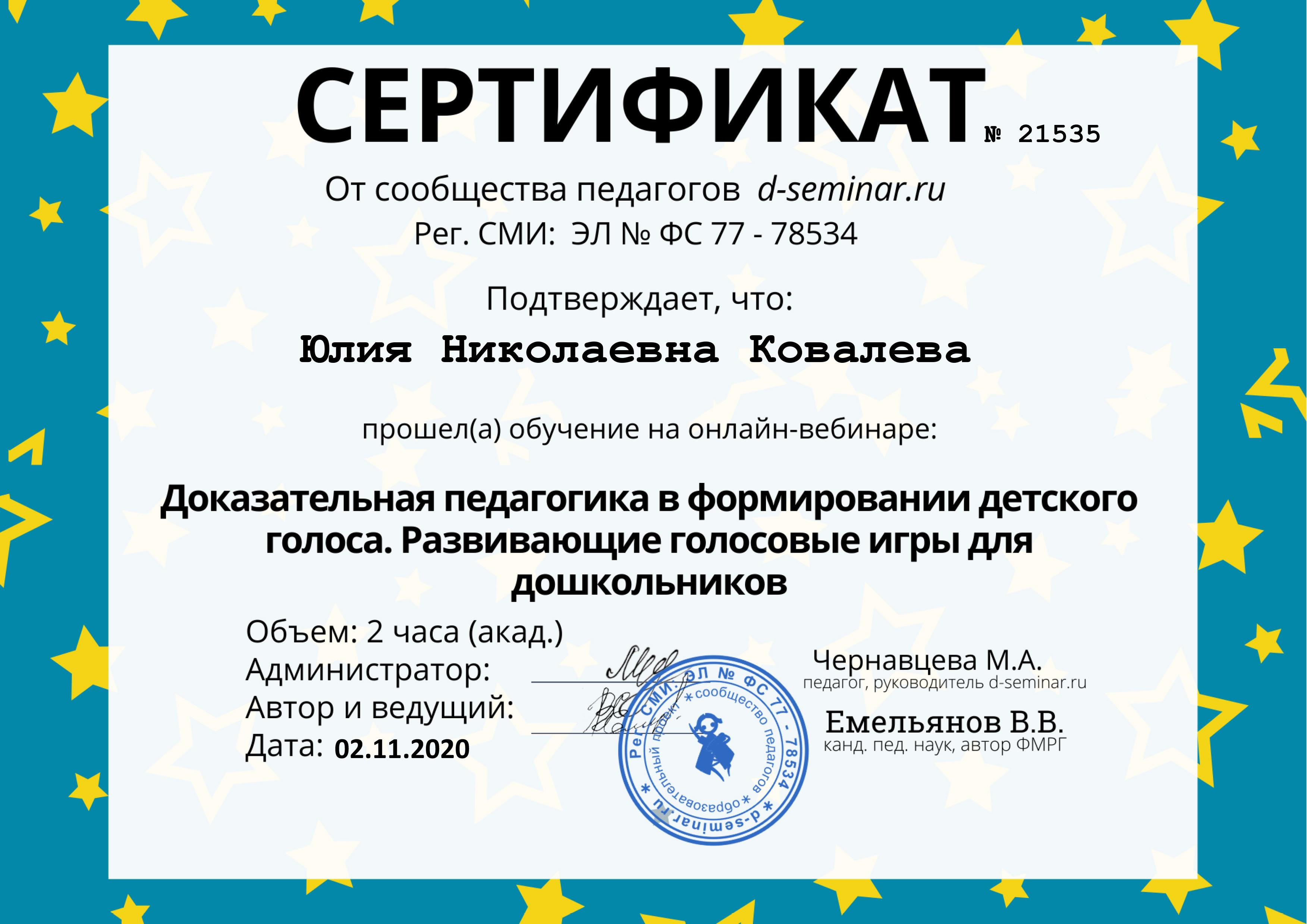Юлия Николаевна Ковалева - Сертификат с