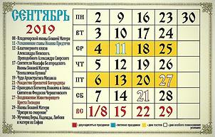 sentyabr-2019.png