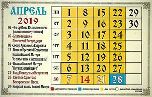 aprel-2019.png