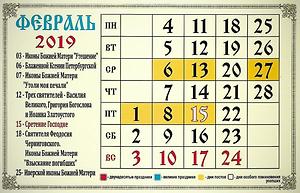 fevral-2019.png