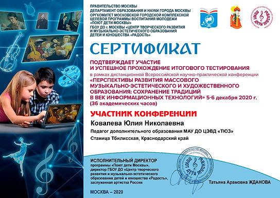 Ковалева Юлия Николаевна.jpg