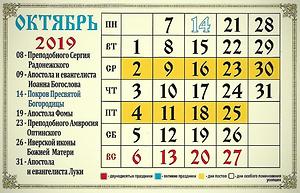 oktyabr-2019.png
