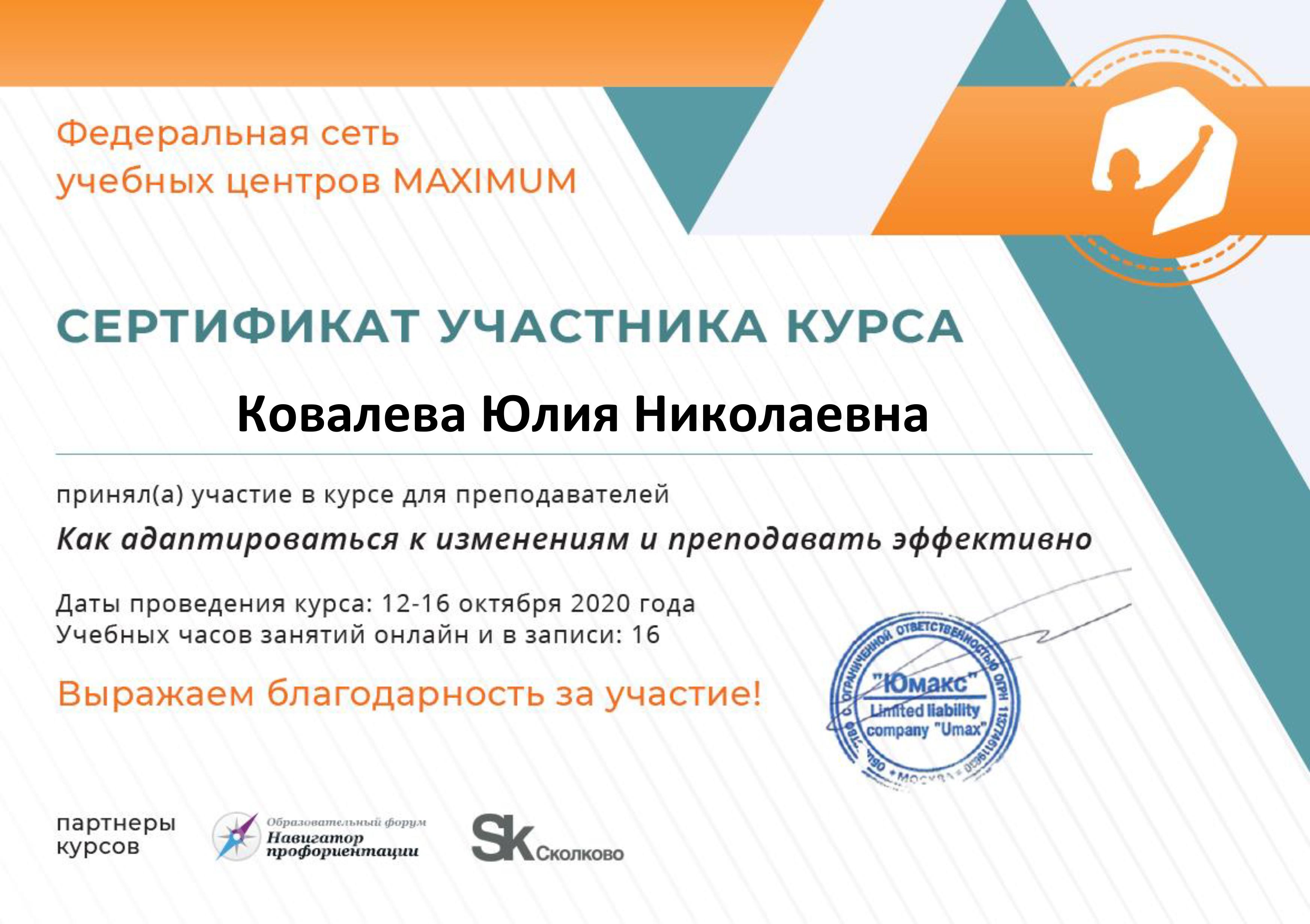 Сертификат Максимум