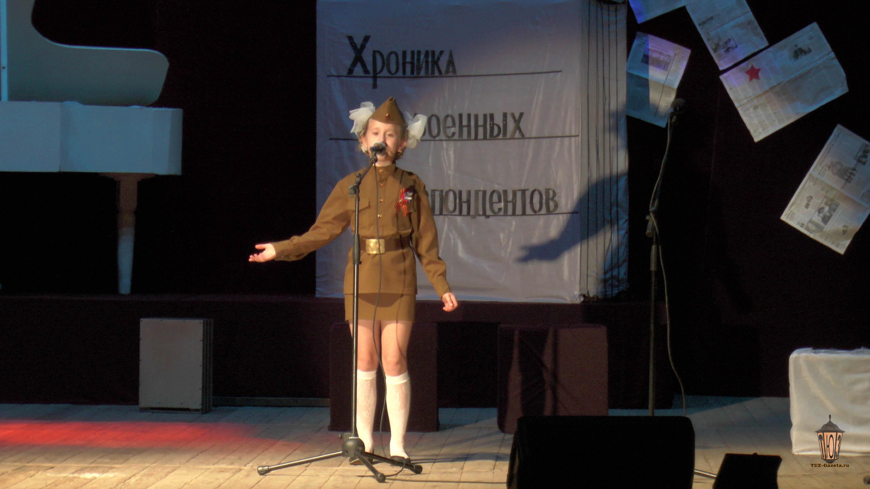 Хроники военных корреспондентов-39