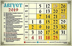 avgust-2019.png