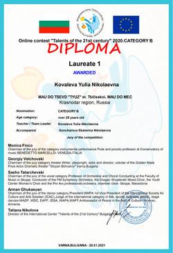 476 Kovaleva Yulia Nikolaevna