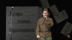 Хроники военных корреспондентов-6